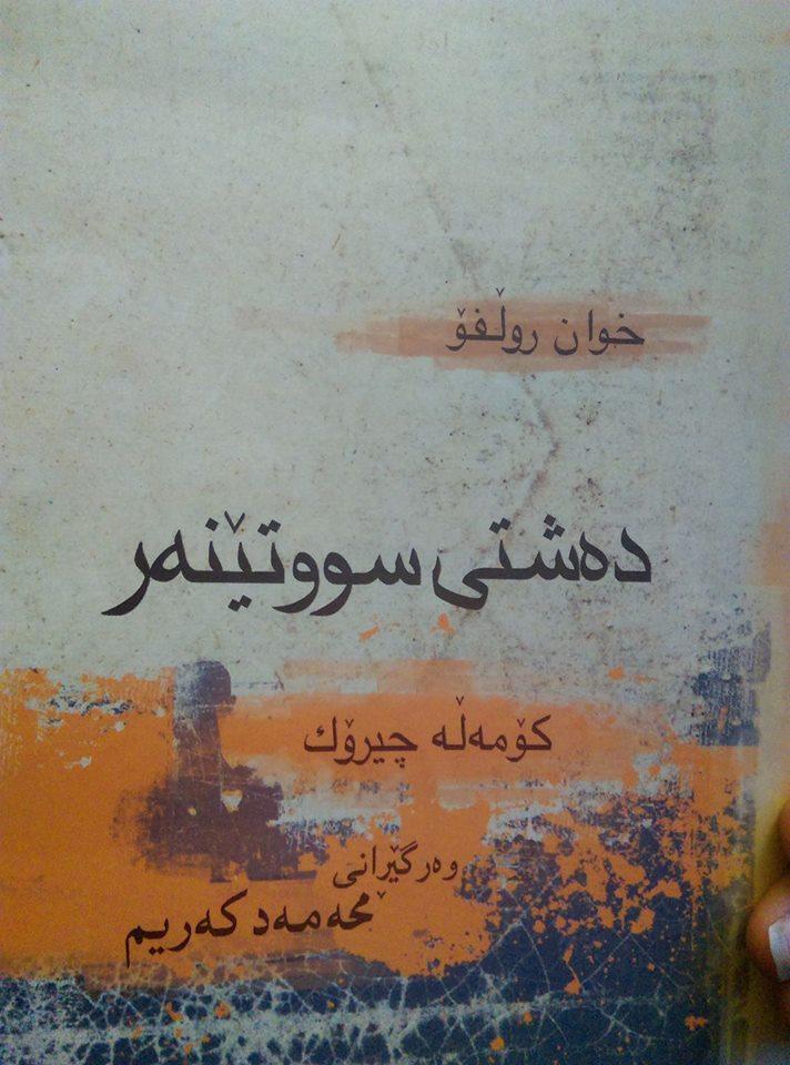 """""""EL LLANO EN LLAMAS"""" de Juan Rulfo en idioma kurdo"""